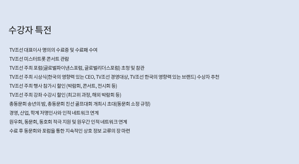 CEO트롯 수강자특전